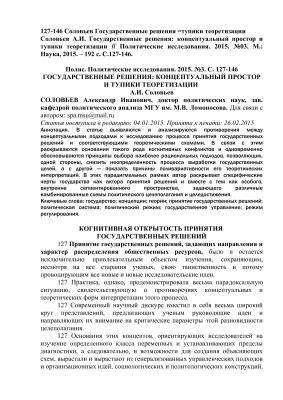 Соловьев А.И. Государственные решения: концептуальный простор и тупики теоретизации