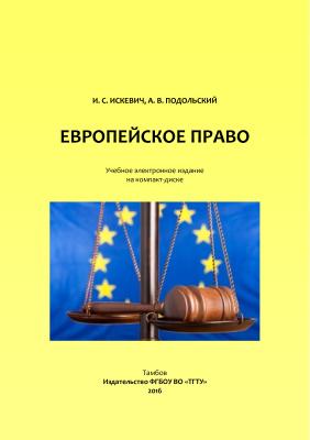 Искевич И.С., Подольский А.В. Европейское право
