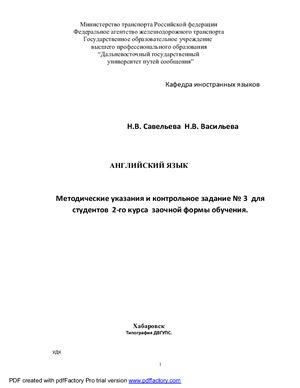 Савельева Н.В., Васильева Н.В. Английский язык