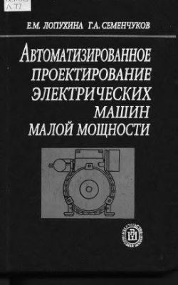 Лопухина Н.М., Семенчуков Г.А. Автоматизированное проектирование электрических машин малой мощности