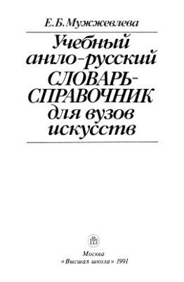Мужжевлева Е.Б. Учебный англо-русский словарь-справочник для вузов искусств