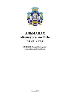 Душкин Р.В. Альманах Конкурсы по функциональному программированию за 2012 год