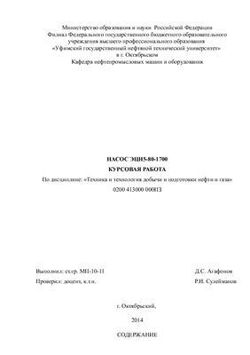 Насос ЭЦН5-80-1700
