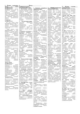 Шпаргалки по психофизиологии (обновленное)