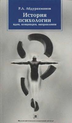 Абдурахманов Р.А. История психологии: идеи, концепции, направления