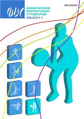 Физическое воспитание студентов 2011 №06