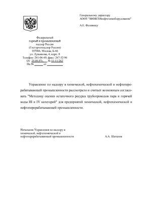 Методика оценки остаточного ресурса трубопроводов в пара и горячей воды III и IV категорий