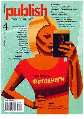 Publish 2014 №04