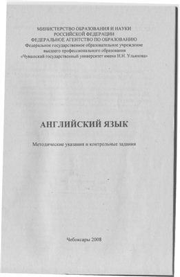 Ильина Н.Н. Английский язык