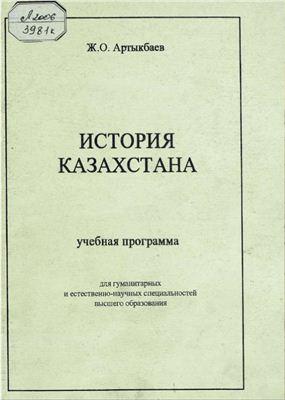 Артыкбаев Ж.О. История Казахстана