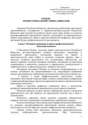 Кодекс профессиональной этики адвокатов Казахстана