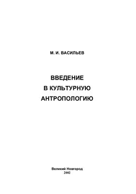 Васильев М.И. Введение в культурную антропологию