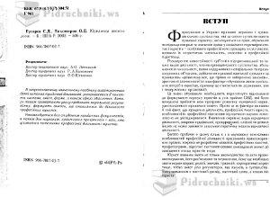 Гусарєв С.Д., Тихомиров О.Д. Юридична деонтологія