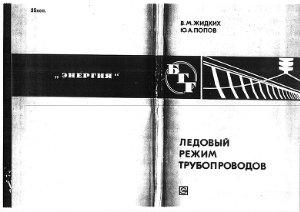 Жидких В.М., Попов Ю.А. Ледовый режим трубопроводов