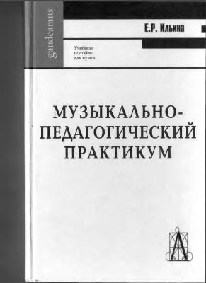 Ильина Е.Р. Музыкально-педагогический практикум