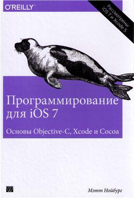 Нойбург М. Программирование для iOS 7. Основы Objective-C, Xcode и Cocoa
