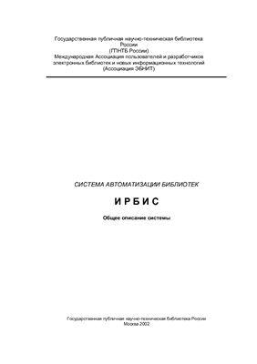 Бродовский А.И. (сост.) ИРБИС. Общее описание системы