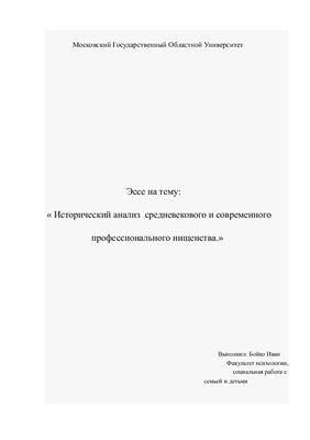 Творческая работа - Исторический анализ средневекового и современного нищенства
