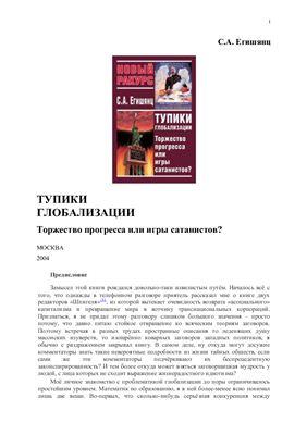 Егишянц С.А. Тупики глобализации: торжество прогресса или игры сатанистов?
