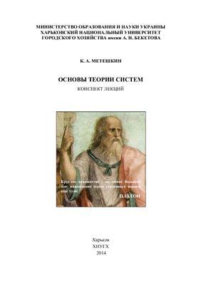 Метешкин К.А. Основы теории систем