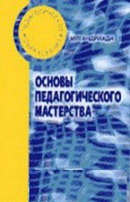 Андриади И.П. Основы педагогического мастерства