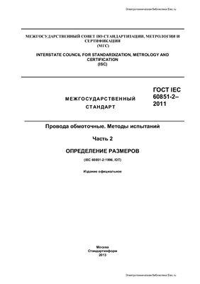 ГОСТ IEC 60851-2-2011. Провода обмоточные. Методы испытаний. Часть 2. Определение размеров