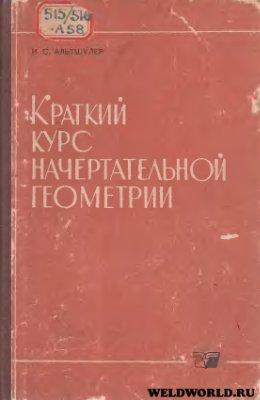 Альтшулер И.С. Краткий курс начертательной геометрии