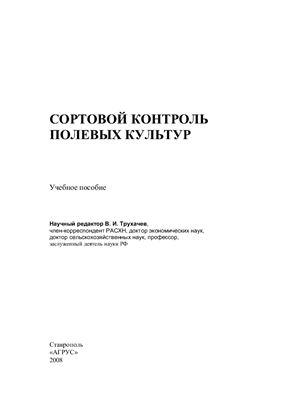 Бобрышев Ф.И., Войсковой А.И., Жукова М.П. и др. Сортовой контроль полевых культур