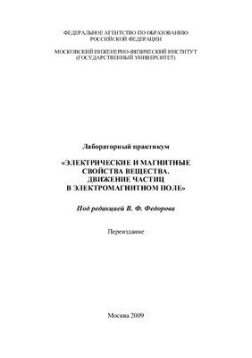 Федоров В.Ф. (ред.) Лабораторный практикум Электрические и магнитные свойства вещества. Движение частиц в электромагнитном поле