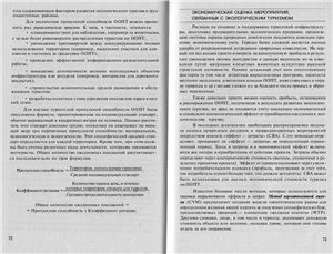 Косолапов А.Б. Теория и практика экологического туризма
