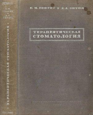 Гофунг Е.М., Энтин Д.А. Терапевтическая стоматология