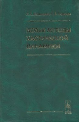 Магницкий Н.А., Сидоров С.В. Новые методы хаотической динамики
