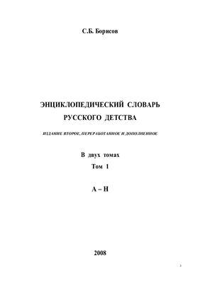 Борисов С.Б. Энциклопедический словарь русского детства: В двух томах