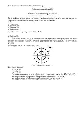 Мамонтов Д.В. Лабораторная работа №4 Решение задач теплопроводности