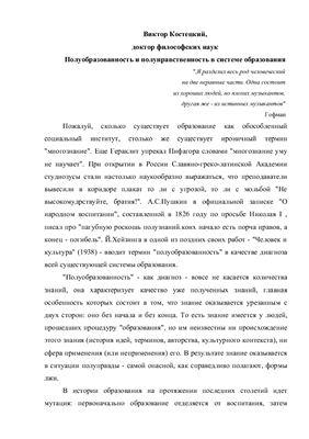 Костецкий В. Полуобразованность и полунравственность в системе образования
