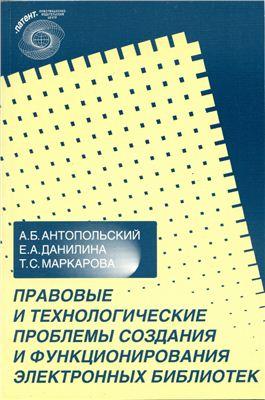 Антопольский А.Б. Правовые и технологические проблемы создания и функционирования электронных библиотек