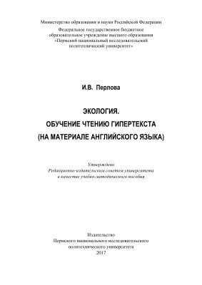 Перлова И.В. Экология. Обучение чтению гипертекста (на материале английского языка)