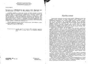 Батуев А.С. Нейрофизиология коры головного мозга: Модульный принцип организации