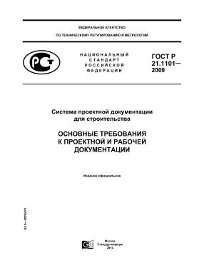 ГОСТ Р 21.1101-2009. СПДС. Основные требования к проектной и рабочей документации