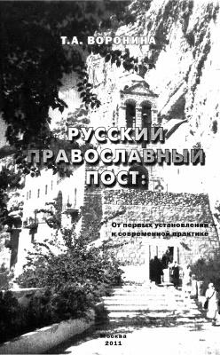 Воронина Т.А. Русский православный пост: от первых установлений к современной практике