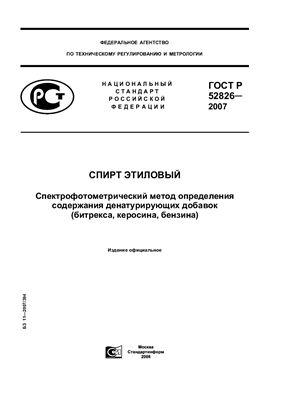 ГОСТ Р 52826-2007 Спирт этиловый. Спектрофотометрический метод определения содержания денатурирующих добавок (битрекса, керосина, бензина)
