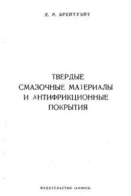 Брейтуэйт Е.Р. Твердые смазочные материалы и антифрикционные покрытия