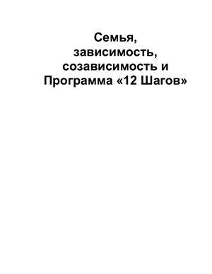 Ковров С.М., Кедров А.О. и др. Семья, зависимость, созависимость и Программа 12 Шагов