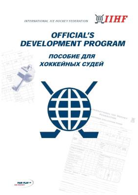 Программа IIHF по подготовке судей по хоккею. Пособие для хоккейных судей