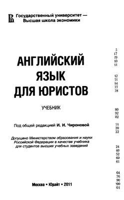 Чиронова И.И. Английский язык для юристов