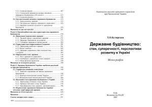Бутирська Т.О. Державне будівництво: стан, суперечності, перспективи розвитку в Україні