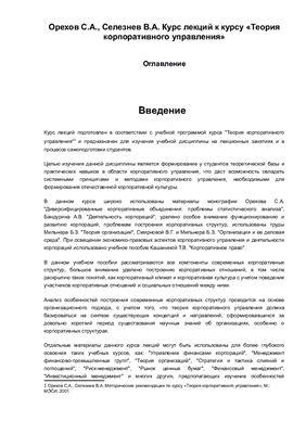 Орехов С.А., Селезнев В.А. Курс лекций к курсу Теория корпоративного управления