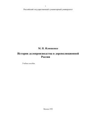Илюшенко М.П. (ред.) История делопроизводства в дореволюционной России