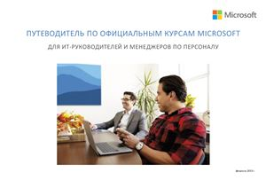 Microsoft. Путеводитель по официальным курсам Microsoft для ИТ-руководителей и менеджеров по персоналу