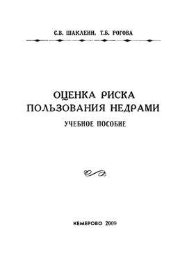 Шаклеин С.В., Рогова Т.Б. Оценка риска пользования недрами
